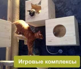 Изображение - Мебель для животных igrovye-kompleksy-dlya-koshek-min